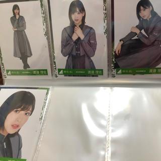 ケヤキザカフォーティーシックス(欅坂46(けやき坂46))の欅坂46 生写真 渡邉理佐(アイドルグッズ)