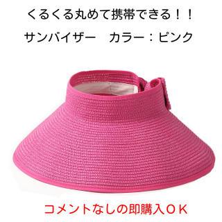 セール新品 ピンク つば広 麦わら サンバイザー くるくるまるめて持ち運び(その他)