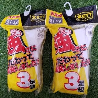 ZETT - 野球 ソックス 3足組