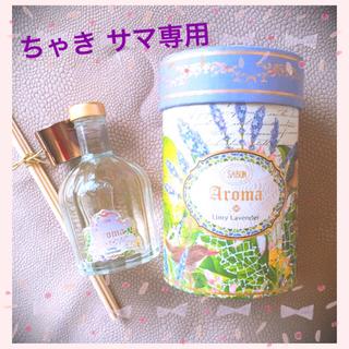 ちゃきサマ専用♡ライミーラベンダー アロマ&シャワーオイル♡シルキーボディミルク(アロマディフューザー)