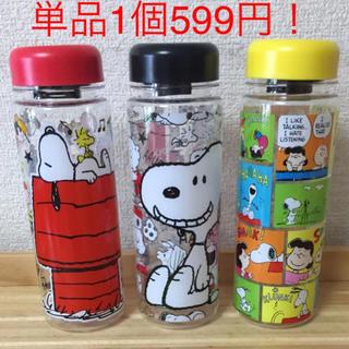 【3個】スヌーピー   ウォーターボトル①(容器)
