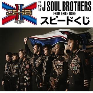サンダイメジェイソウルブラザーズ(三代目 J Soul Brothers)のローソン 三代目 J Soul Brothers スピードくじ 応募券(アイドルグッズ)