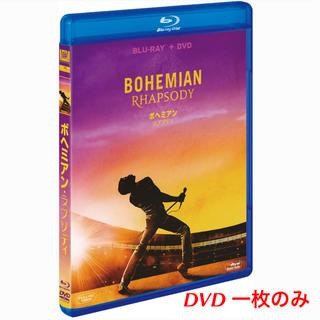 ボヘミアン・ラプソディ DVDのみ(外国映画)