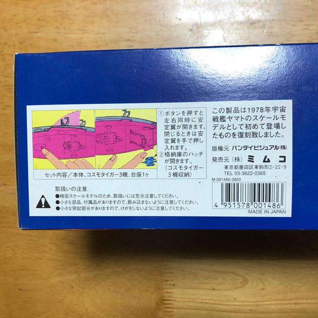 BANDAI(バンダイ)の宇宙戦艦ヤマト 復刻限定品 ダイキャスト 1/1300スケールモデル 80s エンタメ/ホビーのおもちゃ/ぬいぐるみ(模型/プラモデル)の商品写真