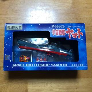 BANDAI - 宇宙戦艦ヤマト 復刻限定品 ダイキャスト 1/1300スケールモデル 80s