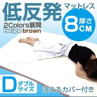 新品☆低反発マットレス ダブル 低反発ウレタン 8cm(ダブルベッド)