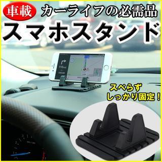 スマホスタンド 車載ホルダー シリコン iphone アンドロイド 携帯 黒(その他)