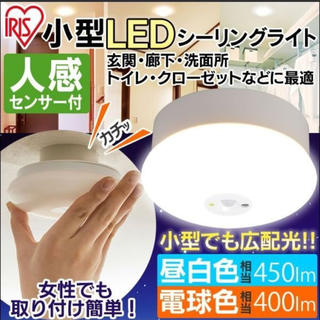 アイリスオーヤマ - アイリスオーヤマ LED シーリングライト 電球色【400lm】