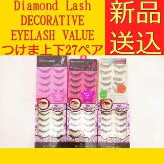 ダイヤモンドビューティー(Diamond Beauty)のダイアモンドラッシュデコラティブアイラッシュバリューパック上下つけまつげセット(つけまつげ)