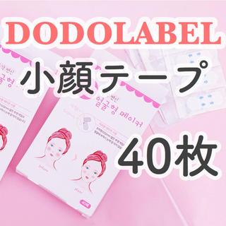 dodolabel 小顔テープ(その他)