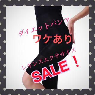 ワケあり 新品【ダイエットパンツ★ XXL】ボディケア エクササイズ 送料無料(その他)