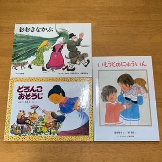 大きなかぶ・どろんこおそうじ・妹のにゅういん(絵本/児童書)