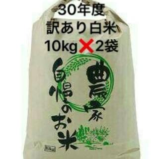 4月18日発送新米地元産100%こしひかり主体(複数米訳あり10キロ×2袋送込(米/穀物)