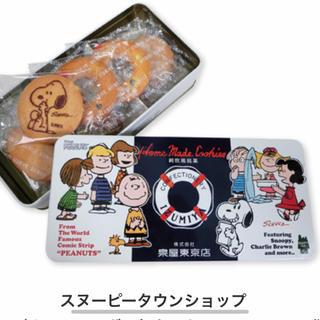 スヌーピー タウン 泉屋東京店クッキー(菓子/デザート)