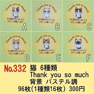 【マロン様専用】№332+№310(宛名シール)