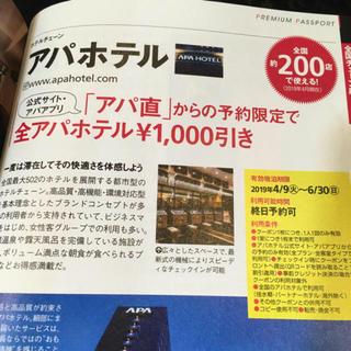 アパホテル 1000円引き クーポン 割引券 株主優待 招待券 全国利用可(宿泊券)