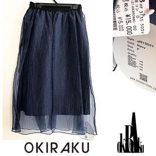 オキラク(OKIRAKU)の【新品】スコットクラブ購入【オキラク】オーガンジー チュール スカート/ネイビー(ロングスカート)