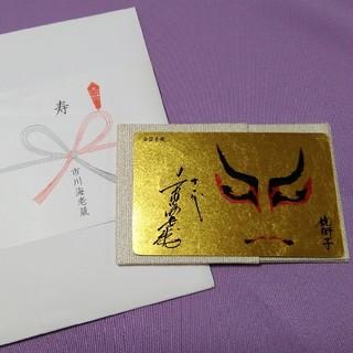【市川海老蔵】金箔手鏡(伝統芸能)