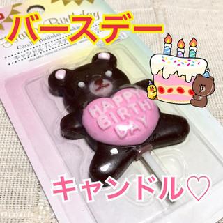 クマ♡バースデーキャンドル♡誕生日♡インスタ映え♡デコ♡ケーキ♡ローソク(キャンドル)