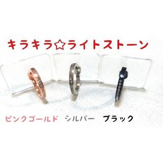 バンカーリング 透明 キラキラ ライトストーン(その他)