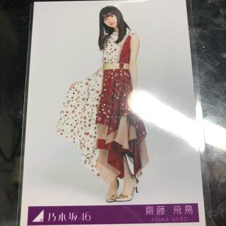 ノギザカフォーティーシックス(乃木坂46)の乃木坂46 齋藤飛鳥 生写真 ヒキ(女性タレント)