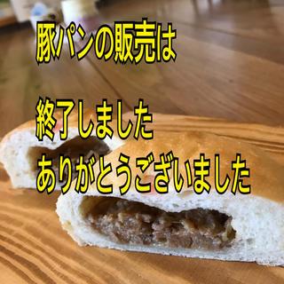 お知らせ♫今期豚パン販売終了(パン)