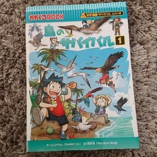 アサヒシンブンシュッパン(朝日新聞出版)の鳥のサバイバル①(少年漫画)