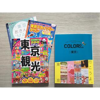 ガイドブック 東京 最新版 美品 2冊セット(地図/旅行ガイド)