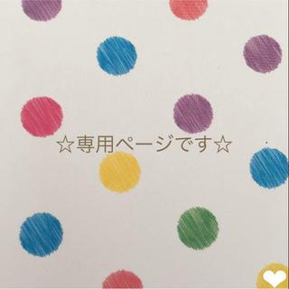mochi 様☆専用(調理道具/製菓道具)