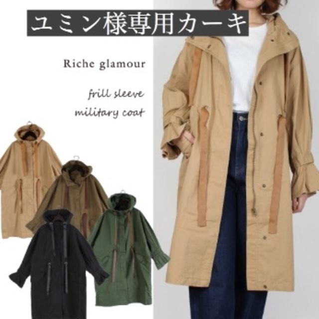 ユミン様専用カーキ レディースのジャケット/アウター(モッズコート)の商品写真