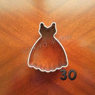 ◈クッキー型 シンデレラ ドレス 単品◈(調理道具/製菓道具)