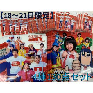 【18〜21日限定】 浜辺美波さんファイル、メモ帳、携帯クリーナー4種130個(女性タレント)