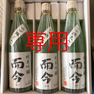 而今(じこん)4本セット(日本酒)