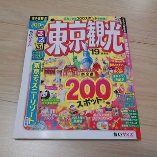 るるぶ東京観光 '19 ちいサイズ 東京(地図/旅行ガイド)