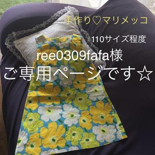 マリメッコ(marimekko)の手作り♡マリメッコ生地ワンピース(110程度)(ワンピース)