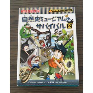アサヒシンブンシュッパン(朝日新聞出版)のかがくるBOOK(絵本/児童書)