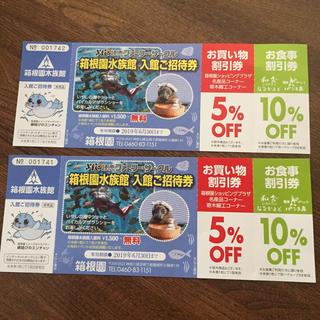SALE‼️箱根水族館 入館ご招待券 2枚セット(水族館)