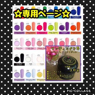 くぅーさま専用【リピさま感謝割引♡】カラージェル 5個*オールインワン 30g(ネイルトップコート/ベースコート)