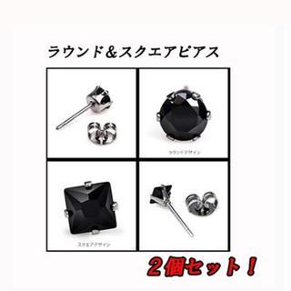 売り切れ続出 限界安値!☆2個セット☆ ステンレスピアス CZブラック(ピアス(両耳用))