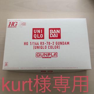 ユニクロ(UNIQLO)のkurt様専用(プラモデル)