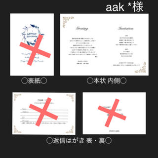 aak *様 招待状(その他)