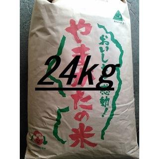 北海道~関西限定!30年!山形県産(はえぬき)中米 白米 24kg