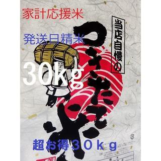 30年産!山形県産【はえぬき】白米30kg中粒米(米/穀物)