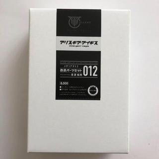メガミデバイス 改造パーツ012