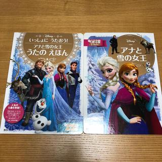 アナトユキノジョオウ(アナと雪の女王)のアナと雪の女王  絵本  2冊  ディズニー(絵本/児童書)