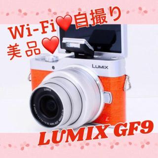 パナソニック(Panasonic)の❤️美品❤簡単自撮り&転送❤️Panasonic LUMIX GF9 オレンジ(ミラーレス一眼)