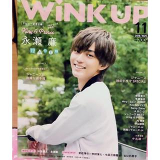 Johnny's - WINK UP 2018年11月号 永瀬廉