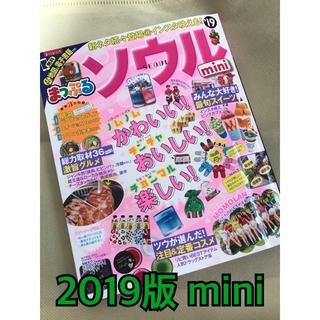 ガイドブック ソウル 韓国 観光本 2019版 mini(地図/旅行ガイド)