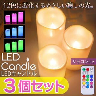 3本 リモコン付! ロウソク LEDキャンドルライト カラフルLEDキャンドル (キャンドル)