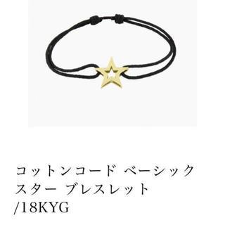 アイファニー(EYEFUNNY)のEYEFUNNY  18KYG star bracelet(ブレスレット/バングル)